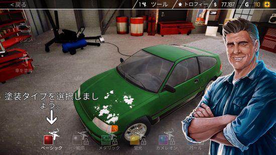 カーメカニックシミュレーターゲームの修理画面