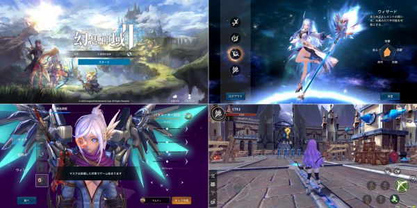 幻想神域2のスクリーンショット