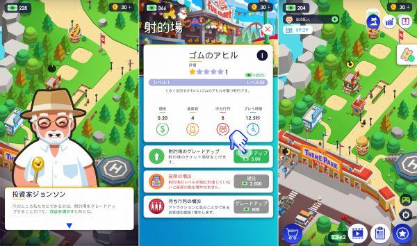 Idle Theme Parkの遊園地画面