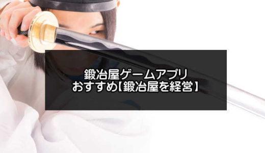 武器作り!鍛冶屋ゲームアプリ無料おすすめランキング【2020年版】