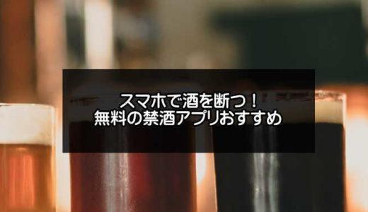 断酒!禁酒アプリ無料おすすめ9選【AndroidとiPhone別】