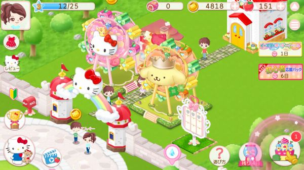 ハローキティワールド2の遊園地画面