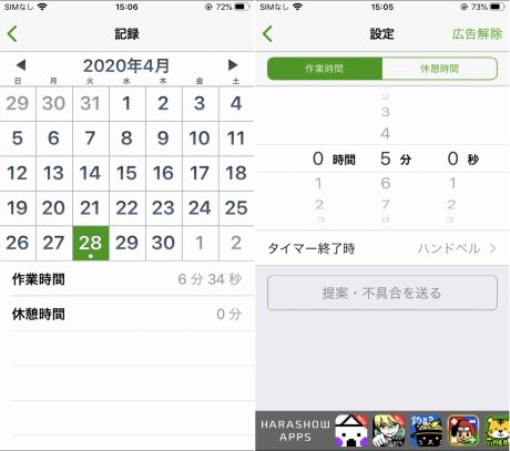 効率UP! 休みタイマーのカレンダーと時間設定