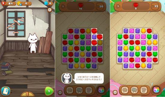 マジンマンションのスマホゲーム画面