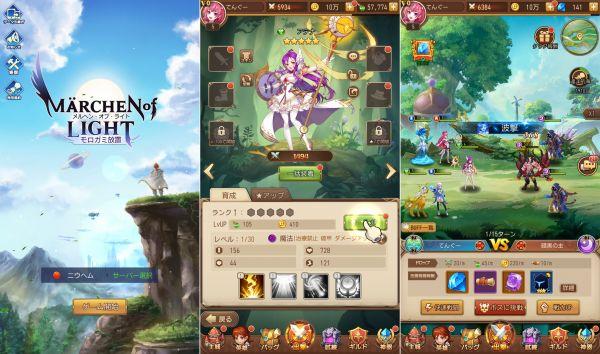 メルヘン・オブ・ライトの放置ゲーム画像