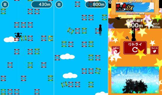 鬼とびのゲーム画面(Android版)