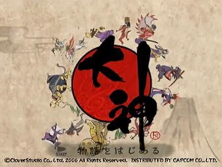 大神(PS2版)のタイトル画面