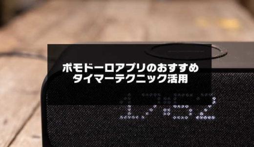 ポモドーロ・テクニックアプリ無料おすすめ8選【AndroidやiPhoneでタイマー活用】