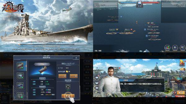 リアル戦艦ゲーム連合艦隊コレクションの紹介画像