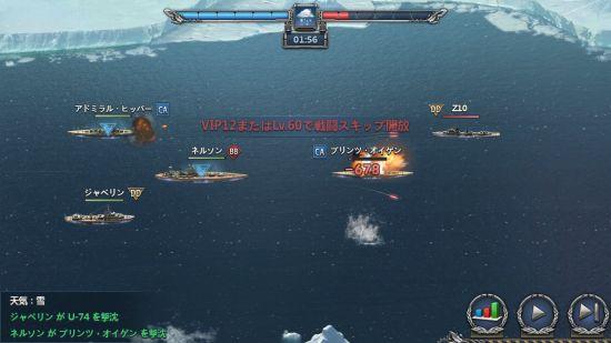 リアルな戦艦ゲームバトル