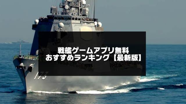 戦艦ゲームアプリランキングのアイキャッチ画像