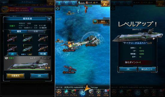 戦艦ファイナルの艦隊