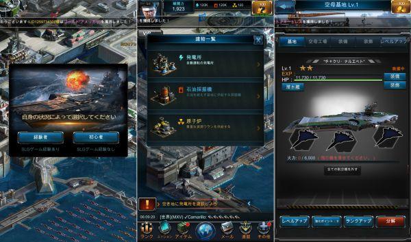 戦艦ファイナルのホーム画面