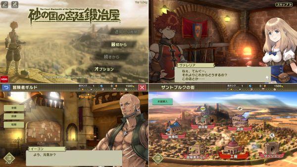 砂の国の宮廷鍛冶屋の紹介画像