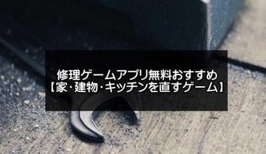 【無料】修理ゲームアプリのおすすめ11選【2020年版】