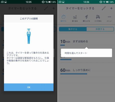 ポモドーロアプリ『集中』の紹介画像