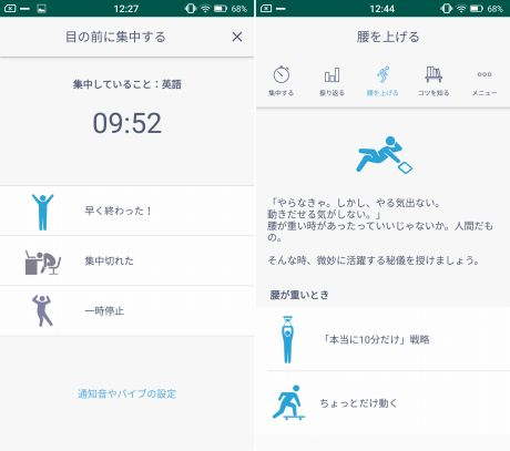 ポモドーロアプリ『集中』のモード