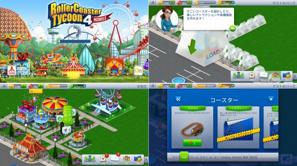 Roller Coaster Tycoon4 mobileの紹介画像