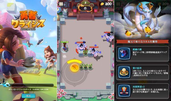 勇者クライシスのスマホゲーム画像