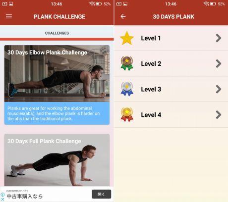 30 Days Plank Challengeのホームとレベル設定