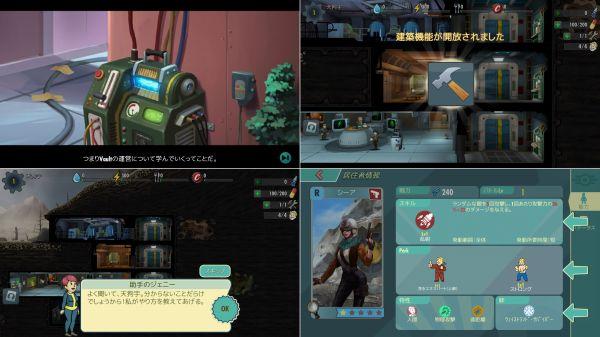 フォールアウトシェルターオンラインのゲーム画像