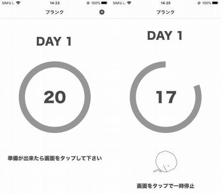 プランクアプリのDAYとカウントダウン