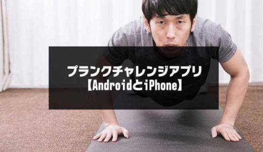 プランクチャレンジアプリ無料おすすめ6選【AndroidとiPhoneで体幹30日】