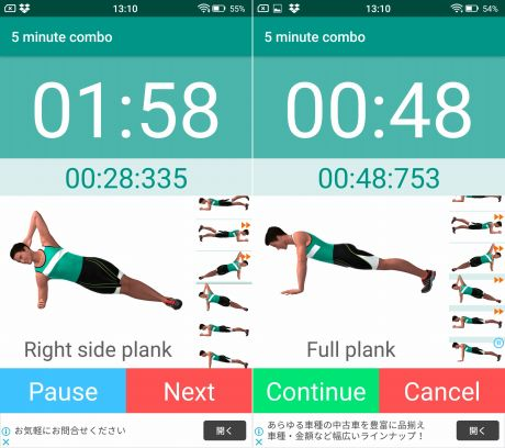 Plank Timerのトレーニング画面