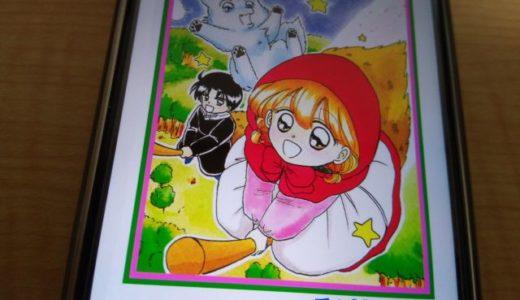 赤ずきんチャチャの漫画が全巻無料で読めるアプリの紹介