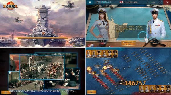 大戦艦ー海の覇者のゲーム画像