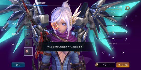幻想神域2のキャラメイク画面