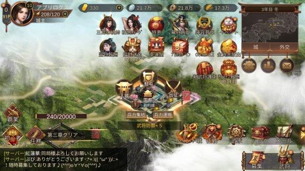 ランク戦のホーム画面と城の確認