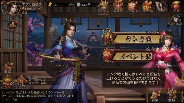 覇王の天下のデフォルトホーム画面