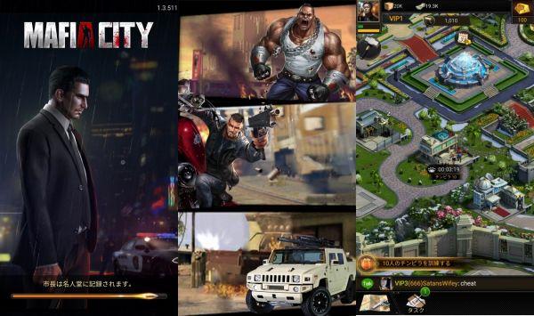 マフィアシティのゲーム画面