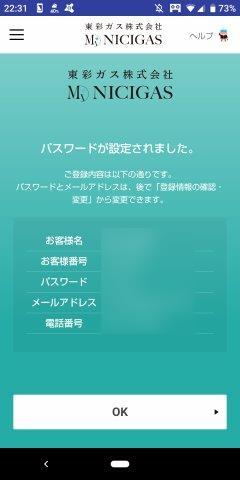マイニチガスアプリの設定完了画面