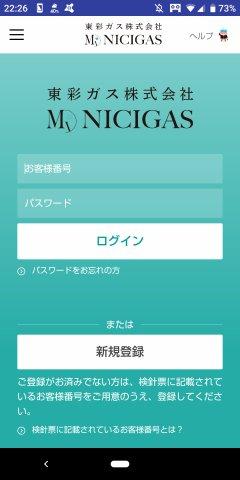 マイニチガスアプリのログイン画面
