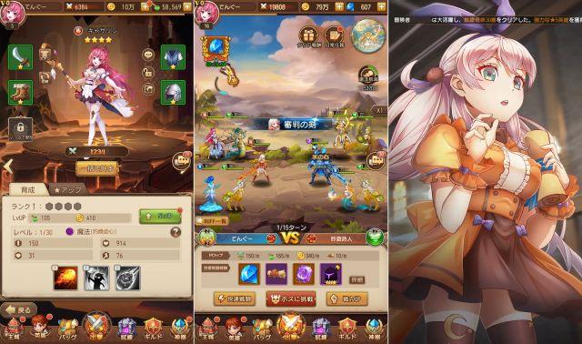 メルヘンオブライトのゲーム画面