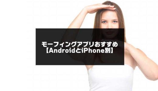 モーフィングアプリおすすめ6選【AndroidとiPhone別】