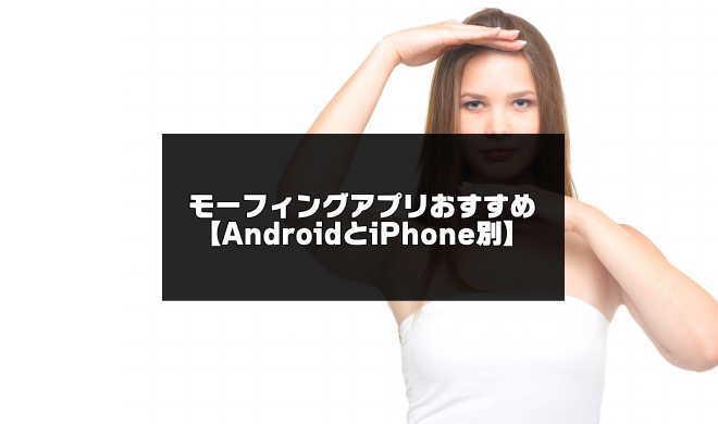 モーフィングアプリのアイキャッチ画像