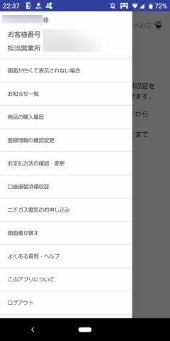 ニチガスアプリのメニュー画面