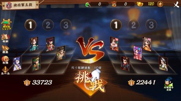 闘技場の画面