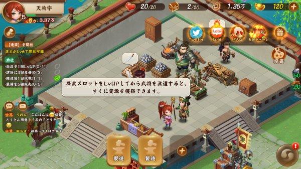 三国鍛冶屋のゲーム画面