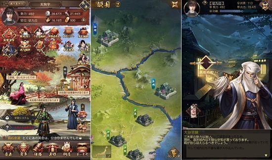 戦国ゲームアプリ『成り上がり』のスクリーンショット