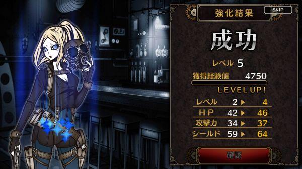 キャラクターの強化画面