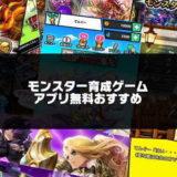 モンスター育成ゲームのアイキャッチ画像