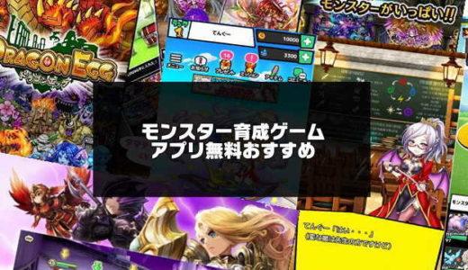 モンスター育成ゲームアプリ無料おすすめ20選