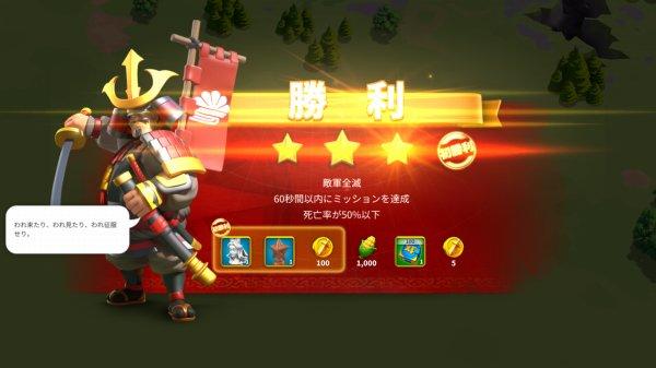 戦闘勝利の画面