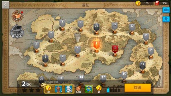 遠征モードの入場画面