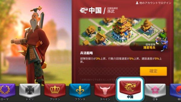 中国の英雄