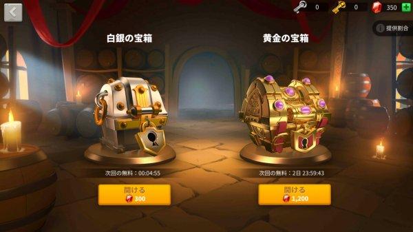 2種類の宝箱